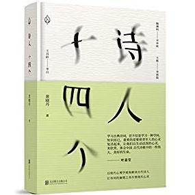 《诗人十四个》Kindle电子书