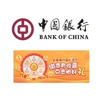 移動專享 : 中國銀行 4月生活繳費抽好禮
