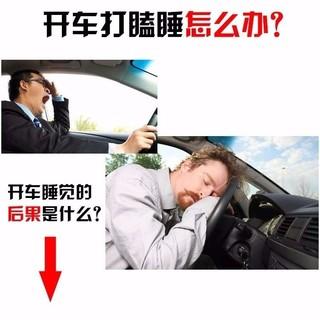 开车防困提醒器