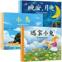 京东PLUS会员:《玛格丽特经典绘本:逃家小兔+晚安月亮+小岛》(套装全3册)