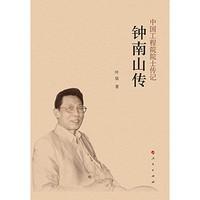 小编精选:《钟南山传》Kindle电子书