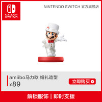 Nintendo amiibo馬力歐 婚禮造型 游戲互通模型