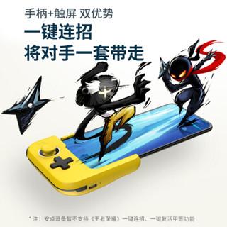 北通(Betop)G1单边手柄升级版 手机游戏手柄 吃鸡神器 和平精英 跑跑卡丁车 王者荣耀 安卓苹果手机通用 黑