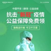 中國平安i康保 意外險