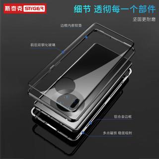斯泰克 华为mate30PRO手机壳 保护套双面磁吸5G全包防摔硬壳透明钢化玻璃万磁王玻璃壳 双面玻璃 黑色