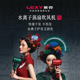 莱克(LEXY)F6大功率家用电吹风机 纳米水离子滋养发芯 千万负离子柔顺发丝 大风量护发 脂红