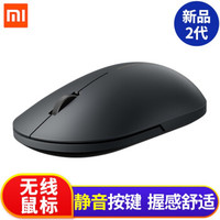 MI 小米 无线鼠标2代 熔岩黑