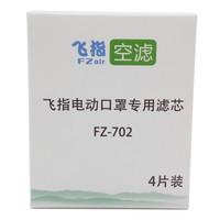 FZair 飞指 FZ-702  电动口罩专用滤芯 4片
