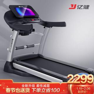 亿健跑步机家用多功能静音可折叠JD618S彩屏10.1吋