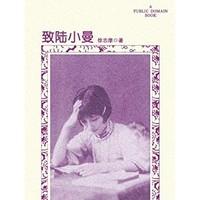 《致陸小曼》Kindle電子書