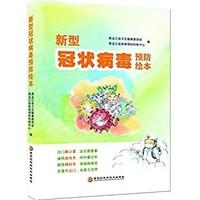 《新型冠状病毒预防绘本》Kindle电子书