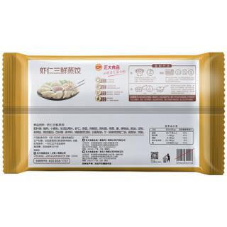 正大(CP) 虾仁三鲜蒸饺 690g 30只 煎饺水饺 海鲜饺子 早餐虾饺