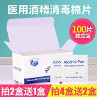 YUNBO 云博 一次性酒精棉片 100片/盒