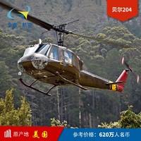 貝爾204直升機真飛機