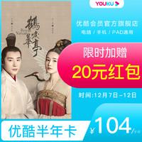 優酷土豆會員6個月youku會員優酷vip半年卡