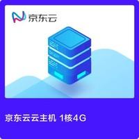 京東云 限時促銷活動專享云主機 通用標準型1核4G 1M  上海 1年云主機