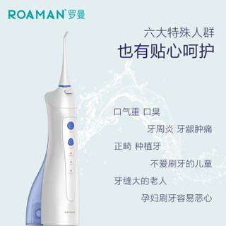 罗曼 冲牙器洗牙器水牙线 口腔护理便携式充电多模式洗牙机 W3