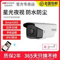 海康威視 DS-2CD3T25D-I3 監控攝像頭 1080p