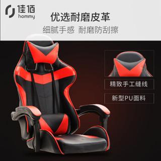 佳佰 电竞椅 电脑椅 人体工学办公椅子 游戏椅家用带搁脚 烈焰红HS0060