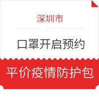 深圳市 开启口罩等防疫用品线上预约