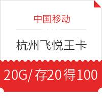 中国移动 杭州飞悦王卡(20GB/月、前3月28元/月、之后58元/月)