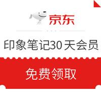 京东PLUS会员:印象笔记30天高级账户会员权益