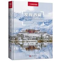 《發現西藏:100個最美觀景拍攝地》