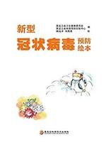 新型冠狀病毒預防繪本  Kindle電子書