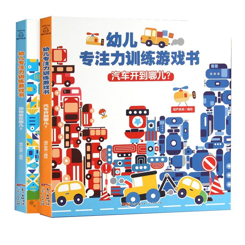 《幼儿专注力训练游戏书》全2册