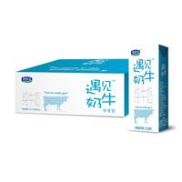JUNLEBAO 君乐宝 遇见奶牛 纯牛奶 250ml*24盒