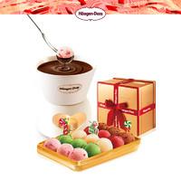 哈根达斯 创意菜式 外带冰淇淋火锅 单层装 电子券