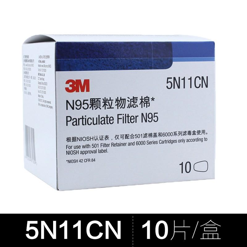 11日上新 3M KN95级别 5N11CN过滤棉 10个/盒