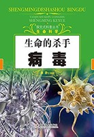《生命的殺手:病毒》 Kindle電子書