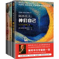 《阿西莫夫科幻經典套裝:神們自己+永恒的終結+機器人短篇全集》 *7件