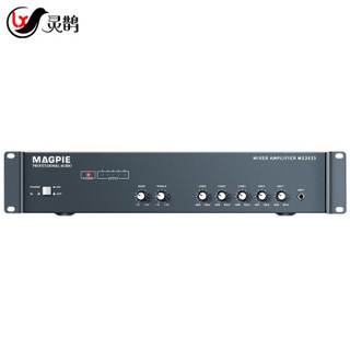 灵鹊 MS3035 定阻定压功放机大功率合并式专业音响会议室公共广播校园广播背景音乐系统 350W