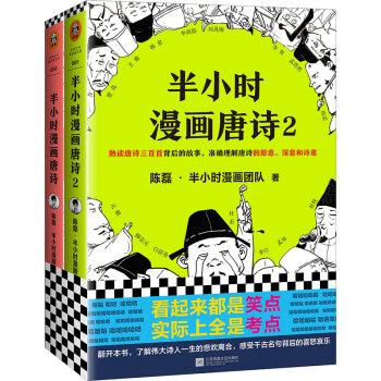 《半小时漫画唐诗系列》(2册)