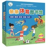 京東PLUS會員 : 《親親科學圖書館:親親體育圖書館》(全5冊)