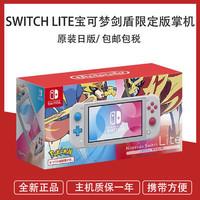 Nintendo 任天堂 Switch Lite 游戏机 精灵宝可梦剑盾限定版 日版