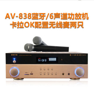 奔腾(BNTN)AV-838功放 音响功放 家庭影院套装功放 USB 蓝牙功放机 无线话筒 卡拉OK  6声道功放