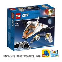 LEGO 乐高 城市组系列 60224 太空卫星任务