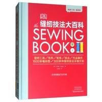 《DK缝纫技法大百科》