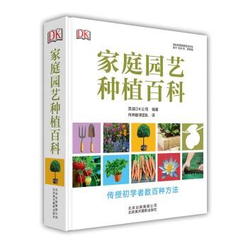 《DK家庭园艺种植百科》