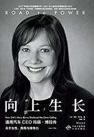 向上生長:通用汽車CEO瑪麗·博拉傳 Kindle 電子書