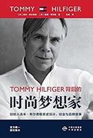 TOMMY HILFIGER背后的時尚夢想家 Kindle 電子書