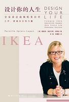 設計你的人生:宜家前總裁佩妮萊自傳 kindle 電子書