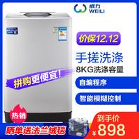 威力(WEILI)8公斤 全自動波輪洗衣機 一鍵洗衣脫水 自編程 筒自潔 XQB80-8098B