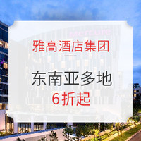 雅高酒店集團 新加坡/印尼/馬來西亞
