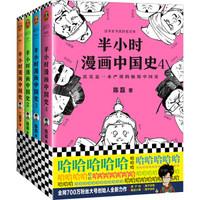 京东PLUS会员:《半小时漫画中国史系列》(共4册)