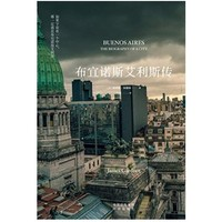 《布宜諾斯艾利斯傳》 kindle 電子書