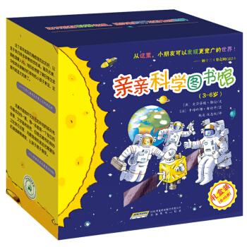 《亲亲科学图书馆》礼盒装(40册)